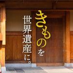 NPO 和装を世界遺産にするための全国会議